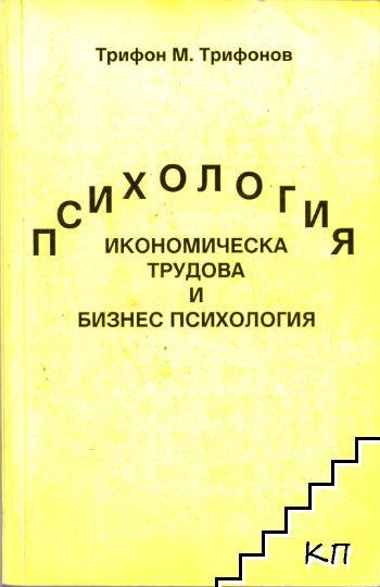 Икономическа, трудова и бизнес психология