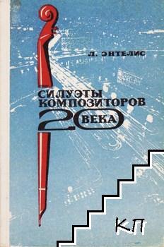 Силуэты композиторов 20 века