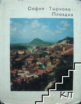 София. Тырново. Пловдив