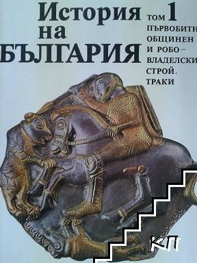 История на България в четиринадесет тома. Том 1: Първобитно-общинен и робовладелски строй. Траки