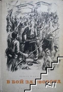 В бой за свобода