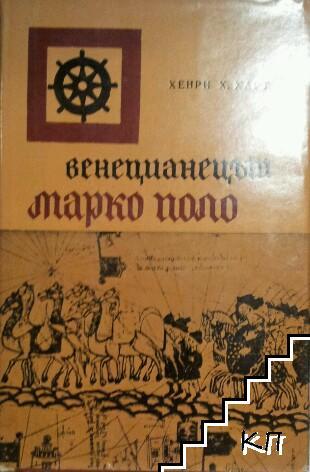 Венецианецът Марко Поло. Разказ за живота, епохата и книгата на месер Марко Поло