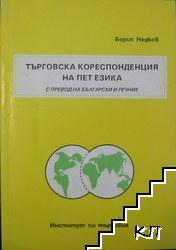 Търговска кореспонденция на пет езика