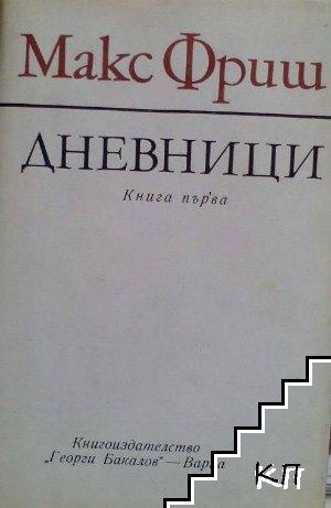 Дневници. Книга 1