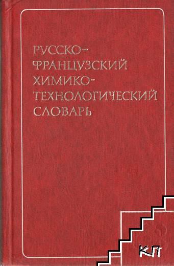 Русско-французский химико-технологический словарь
