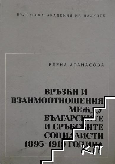 Връзки и взаимоотношения между българските и сръбските социалисти 1895-1919 година