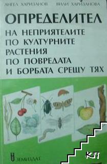 Определител на неприятелите по културните растения по повреда и борбата срещу тях