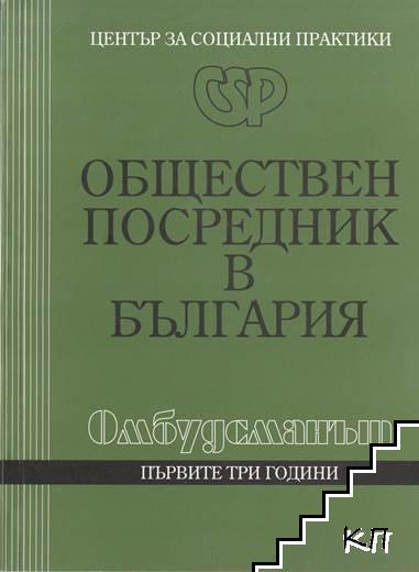 Обществен посредник в България - омбудсманът