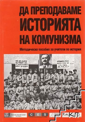 Да преподаваме историята на комунизма: Методическо пособие за учители по история
