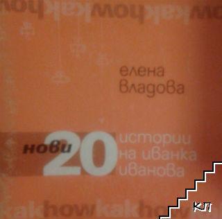 Нови 20 истории на Иванка Иванова