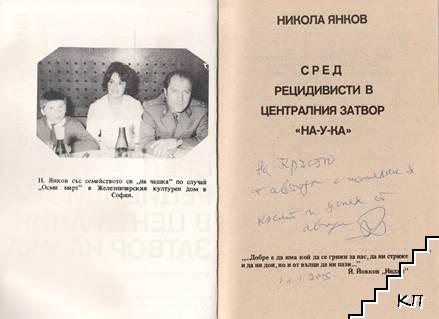 Сред рецидивисти в централния затвор на У-ка (Допълнителна снимка 1)