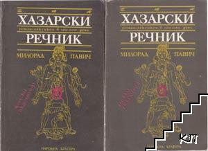 Хазарски речник. Книга 1-2