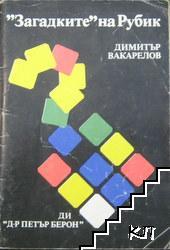 """""""Загадките"""" на Рубик"""