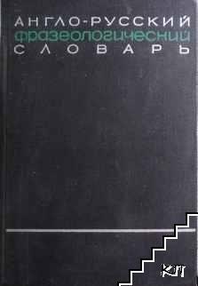 Англо-русский фразеологический словарь. Том 1: А-Q