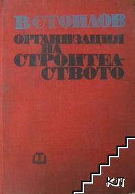Организация на строителството
