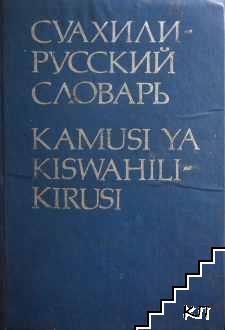 Суахили-русский словарь