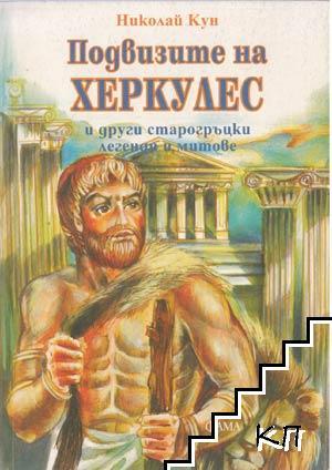 Подвизите на Херкулес и други старогръцки легенди и митове