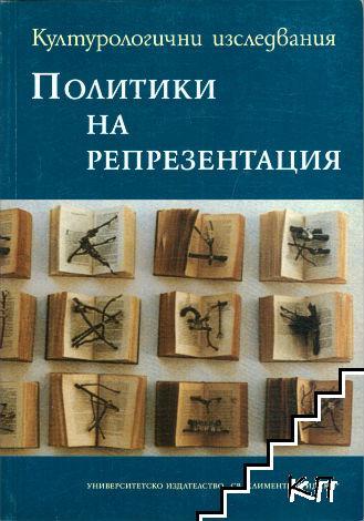 Културологични изследвания: Политики на репрезентация