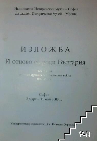 И отново се роди България. Изложба (Допълнителна снимка 2)