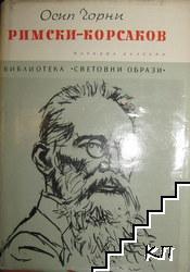 Римски-Корсаков
