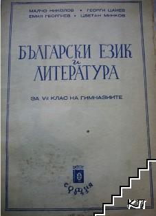 Български език и литература за VII клас на гимназиите