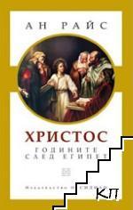 Христос: Годините след Египет
