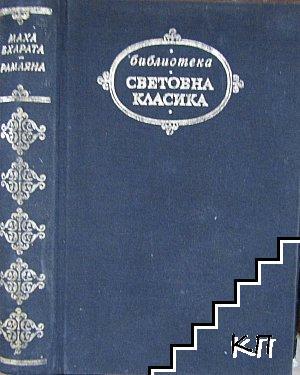 Махабхарата. Рамаяна