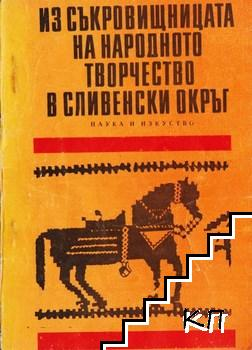 Из съкровищницата на народното творчество в Сливенски окръг