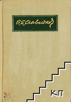 Събрани съчинения в осем тома. Том 8: Писма