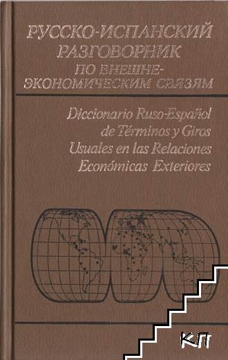 Русско-испанский разговорник по внешнеэкономическим связям