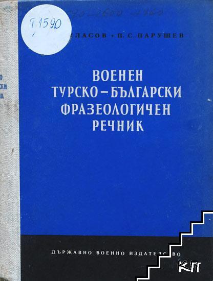 Военен турско-български фразеологичен речник