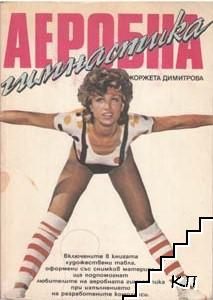 Аеробна гимнастика