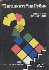 """""""Загатките"""" на Рубик"""