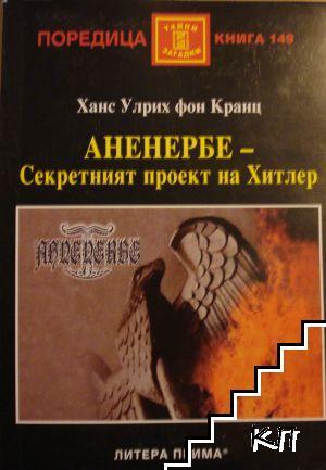 Аненербе - секретният проект на Хитлер