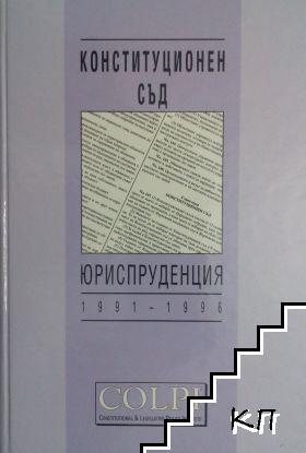 Конституционен съд. Юриспунденция 1991-1996