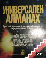 Универсален алманах. Един нов алманах за разширяващата се информационна вселена