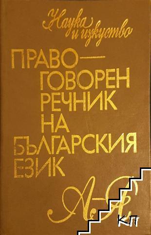 Правоговорен речник на българския език