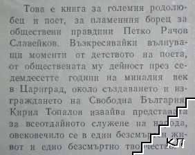 Петко Р. Славейков (Допълнителна снимка 2)