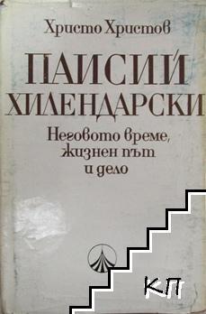 Паисий Хилендарски: Неговото време, жизнен път и дело