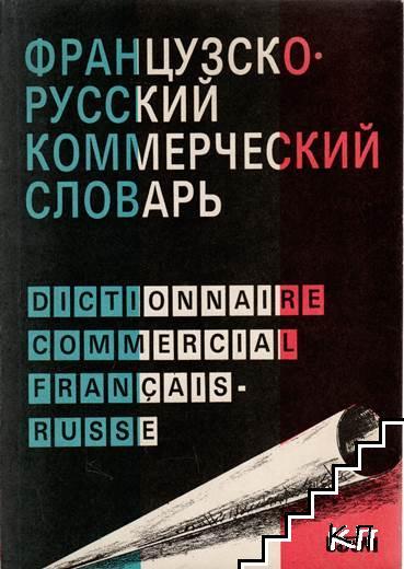 Французско-русский коммерческий словарь / Dictionnaire commercial français-russe