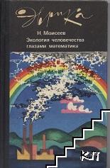 Экология человечества глазами математика