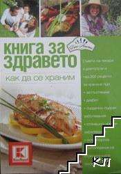 Книга за здравето. Как да се храним