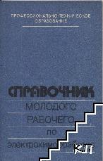 Справочник молодого рабочего по электрохимобработке