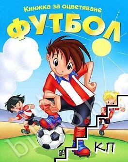 Книжка за оцветяване: Футбол - синя