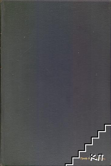 Юридически архив. Кн. 2 / 1930