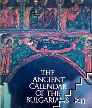The Ancient Calendar of the Bulgarians