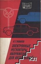Электронные регуляторы напряжения для автомобилей
