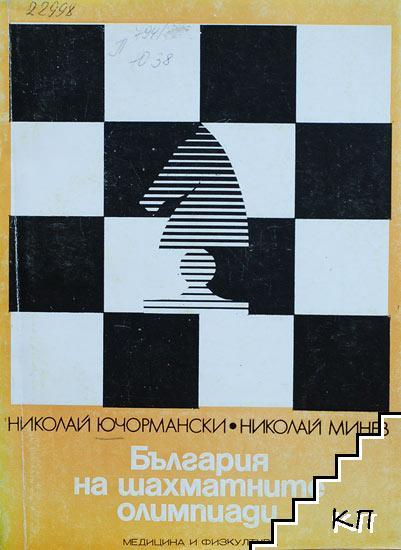 България на шахматните олимпиади