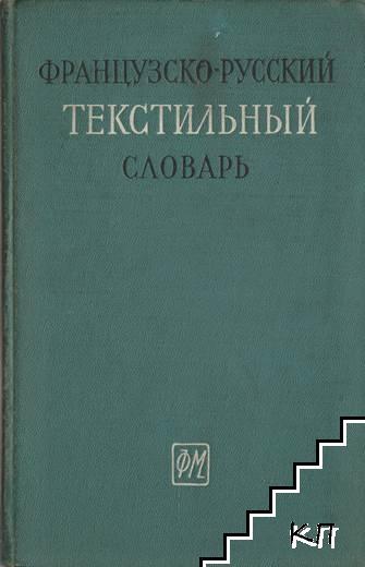 Французско-русский текстильный словарь