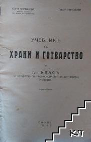 Учебникъ по храни и готварство